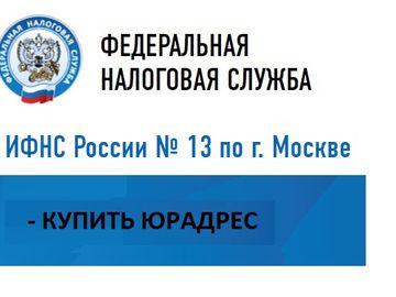 Юр адрес от собственника купить в ИФНС №13 Москва