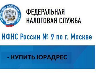 Юр адрес от собственника купить в ИФНС №9 Москва