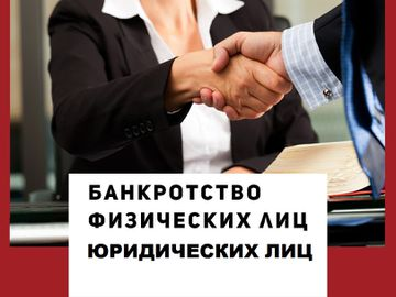 Банкротство юридических лиц, банкротство физических лиц
