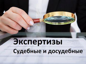 Судебные и досудебные экспертизы - ЮРИДИЧЕСКАЯ ЭКСПЕРТИЗА